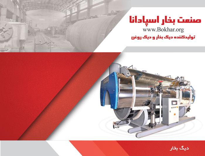 دیگ بخار - دیگ بخار در اصفهان - تولیدی دیگ بخار